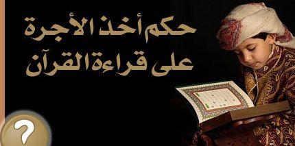 حكم أخذ أجرة لقراءة القرآن على الميت