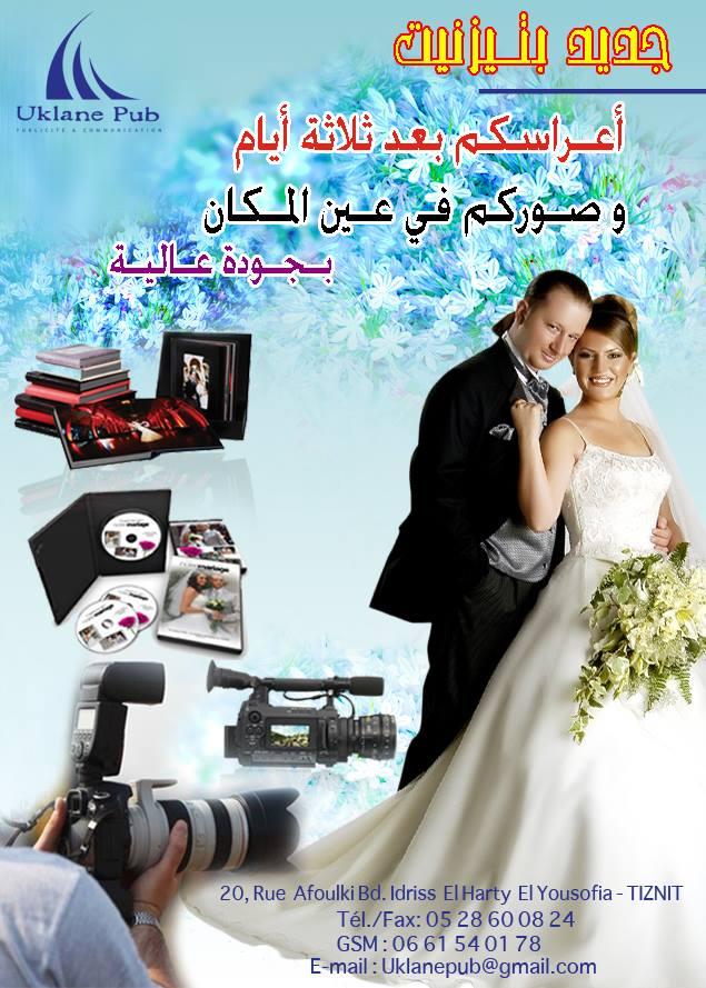 فريق نسوي محترف للتصوير الأعراس